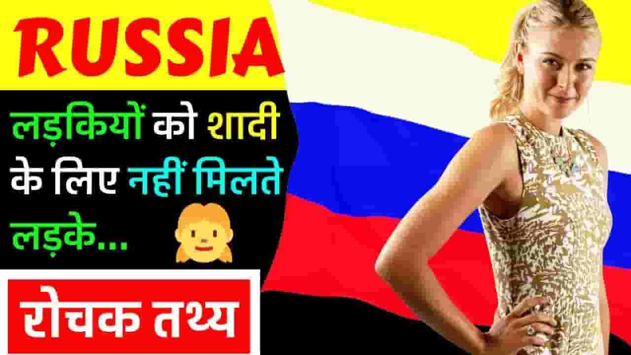 रसिया देश के बारे में 25 रोचक तथ्य