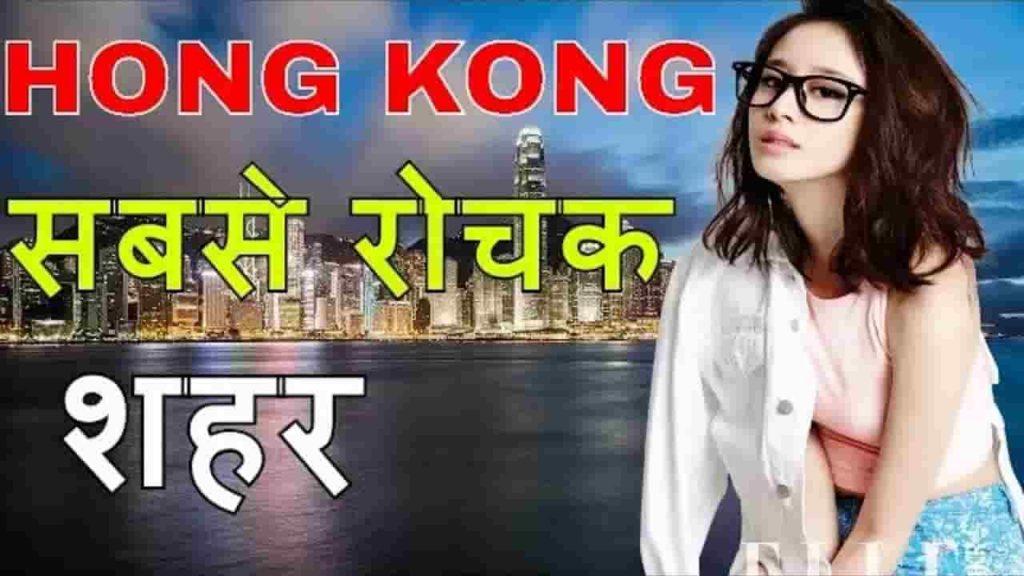 हांगकांग देश के बारे में 25 रोचक तथ्य