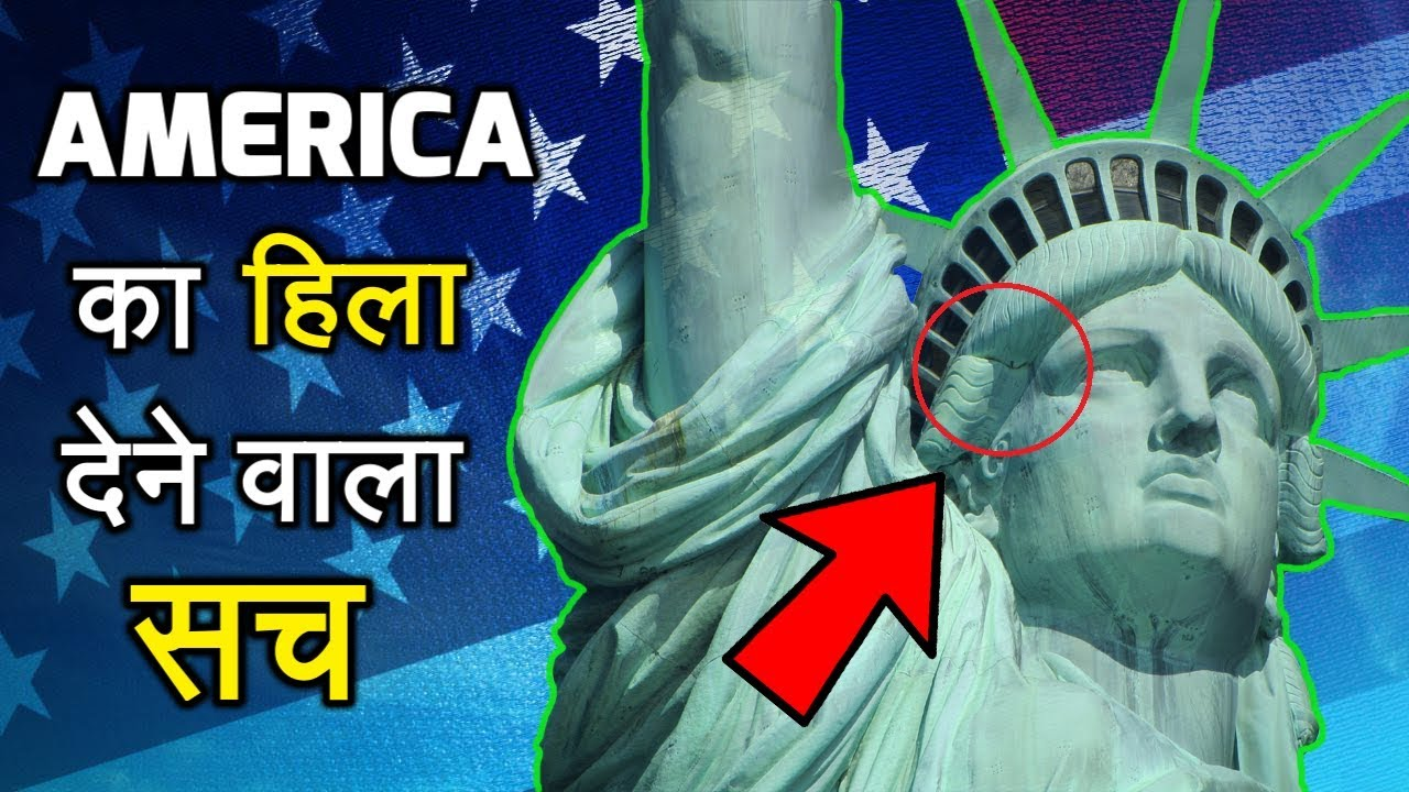 Interesting fun Facts About America in hindi