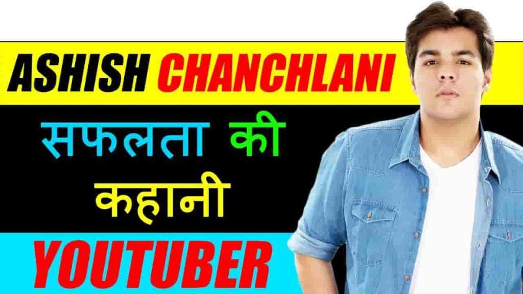 Ashish chanchlani motivational biography in hindi