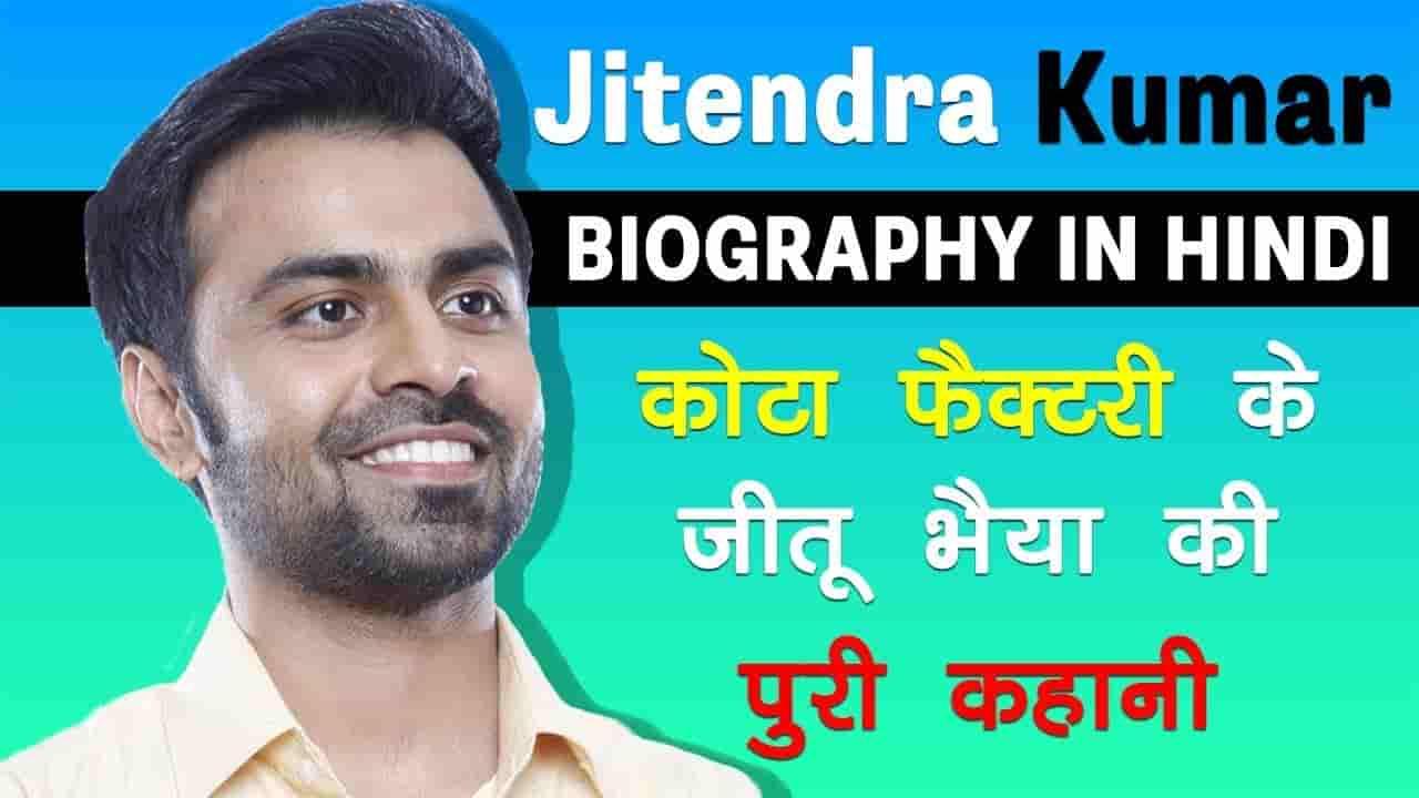 Jittu Bhaiya motivational biography in hindi