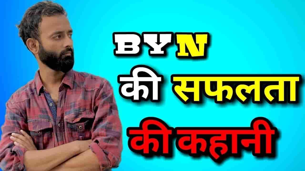 BeYounick Biography in Hindi
