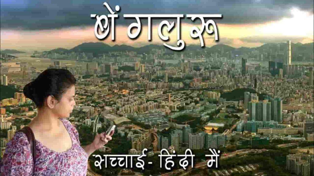 banglore in hindi बेंगलुरु के बारे में रोचक तथ्य बैंगलोर पैलेस से जुड़ी दिलचस्प बातें
