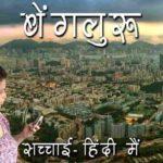 banglore in hindi | बेंगलुरु के बारे में रोचक तथ्य