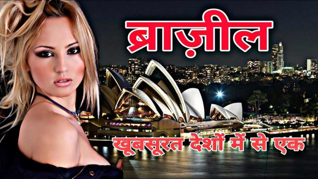50 fun facts of rio brazil country amazing facts in hindi
