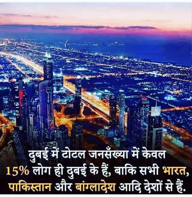 interesting facts about dubai in hindi दुबई देश के बारे में 25 रोचक तथ्य