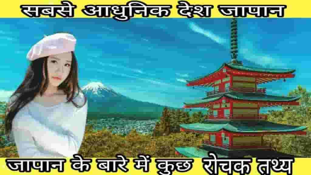 japan facts in Hindi