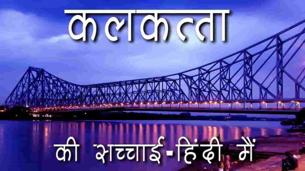 kolkata in hindi कोलकाता के बारे में 25 रोचक तथ्य रोचक तथ्य कोलकाता के बारे कोलकाता