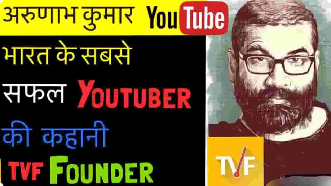 ARUNAV KUMAR Biography in hindi