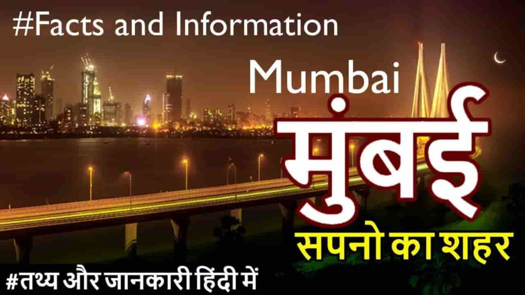 mumbai in hindi ,सपनों के शहर मुंबई,मुंबई से जुड़े दिलचस्प तथ्य ,मुंबई के महत्वपूर्ण 45 रोचक तथ्य