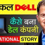 michael dell biography in hindi