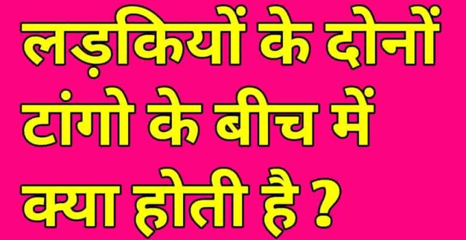 25 majedar paheliyan with answer