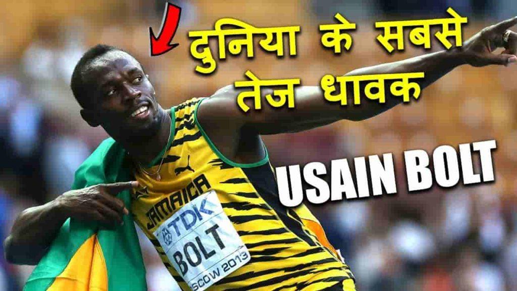 Usain Bolt Biography in Hindi