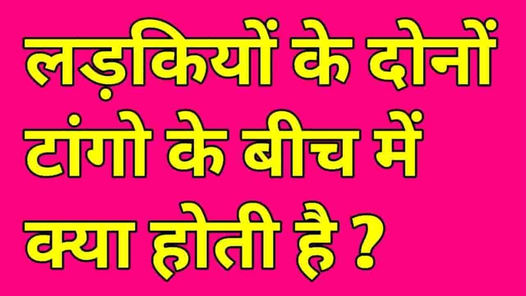 paheli in Hindi with Answers 2020