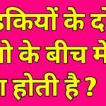 30 Hindi Paheliyan for whatsapp with answer | 30 दिमागी और मजेदार पहेलियाँ