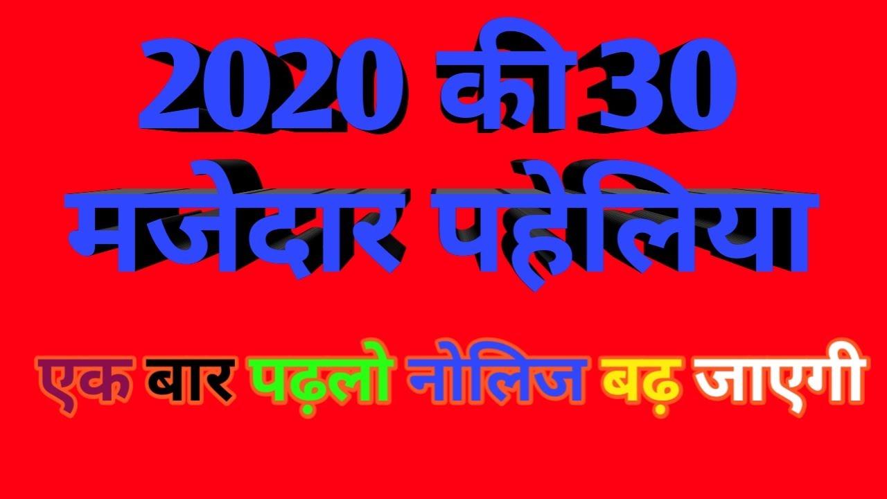 majedar paheli with answer hindi