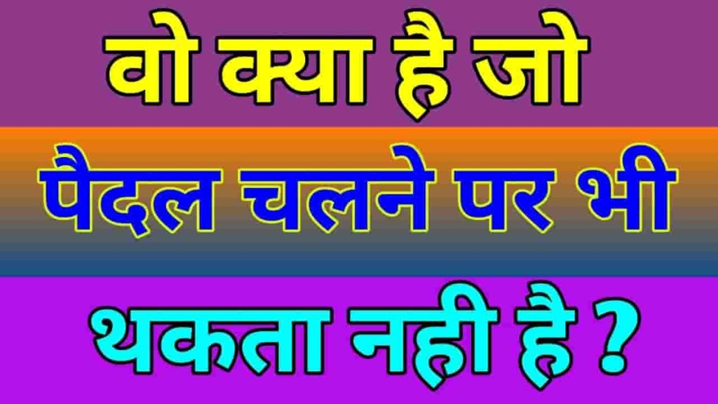 10 hard paheli with answer in hindi 2020