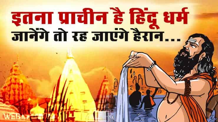 हिन्दू धर्म की स्थापना कब हुई