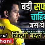 Amazing Facts About Mahendra singh Dhoni in Hindi
