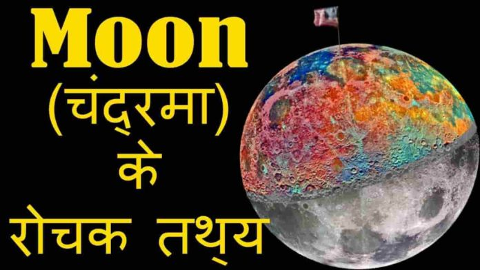 Amazing Facts About moon in Hindi