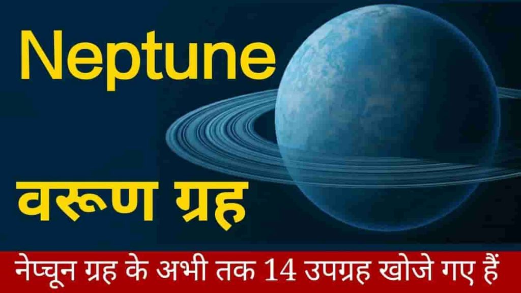 Facts about Neptune in Hindi