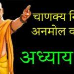 चाणक्य नीति अध्याय 12 अनमोल वचन   Chanakya quotes in Hindi Chapter 12