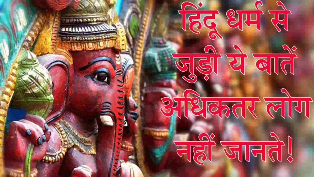 हिंदू धर्म के बारे में चौंकाने वाले रोचक तथ्य