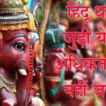 Amazing and Intresting Unknown Facts About Hindu Dharam