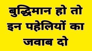 10 majedar paheliyan with answer