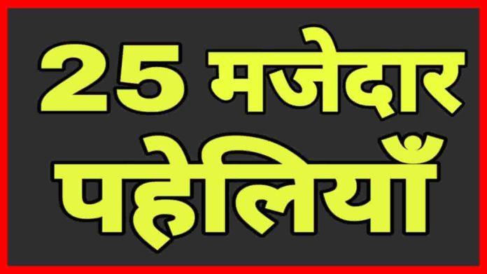 25 majedar paheliyan in hindi uttar sahit