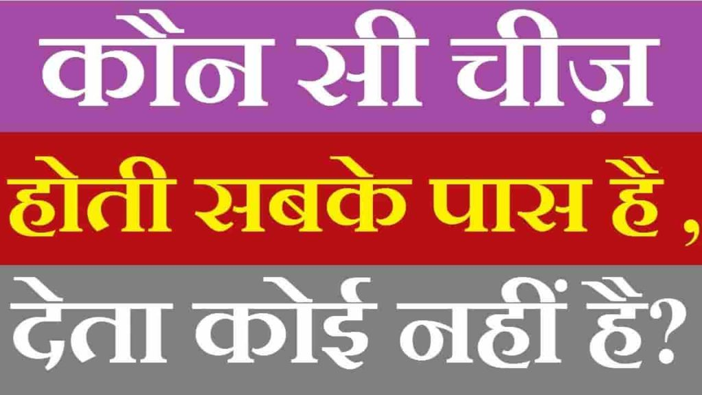 paheli with answer in hindi