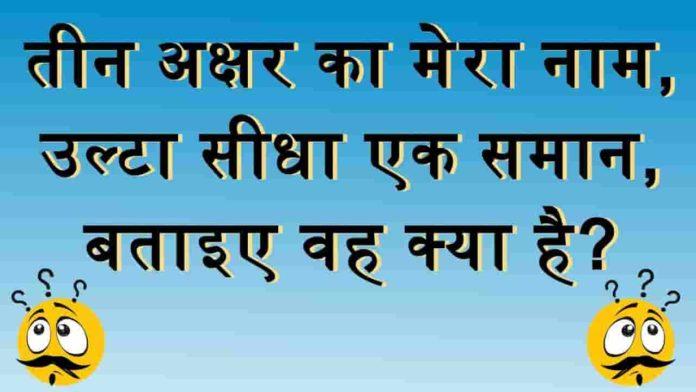 paheliyan in hindi