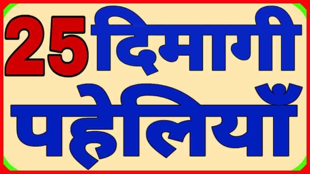 25 Hindi Paheliyan with answer