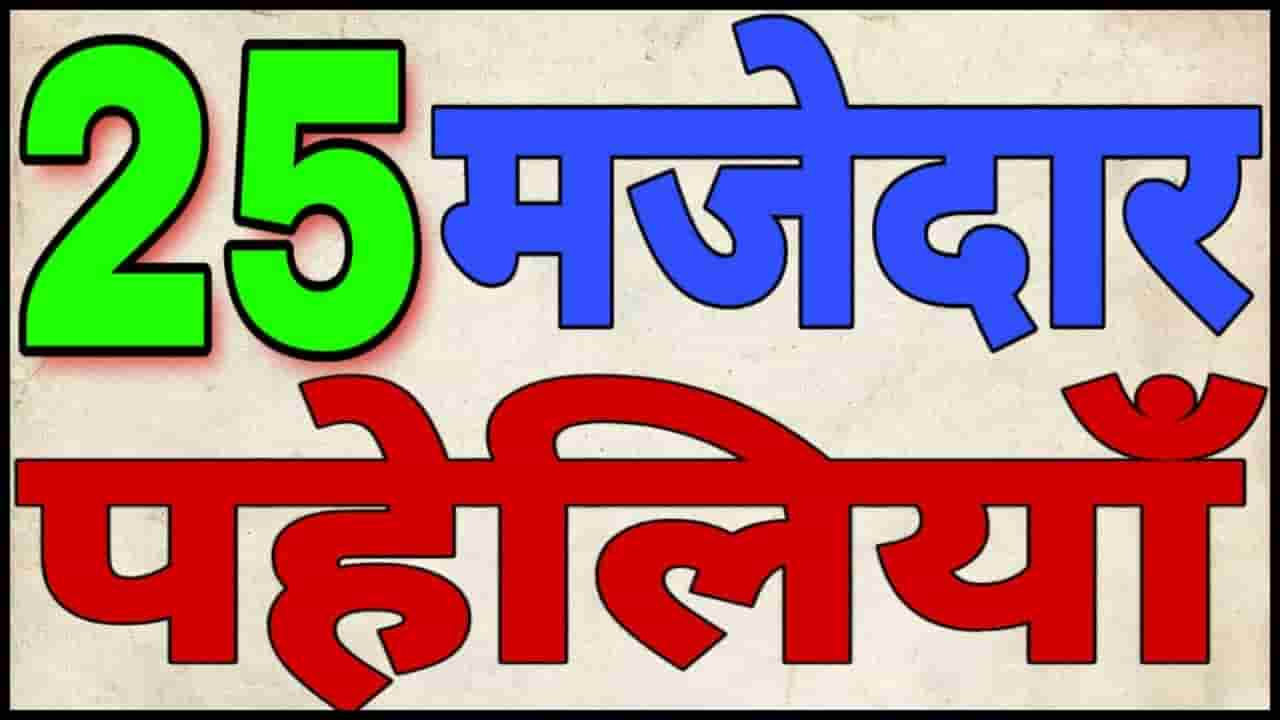 25 tricky riddles in Hindi with answers for kids and students