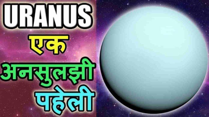 40 Amazing Facts About Uranus in Hindi