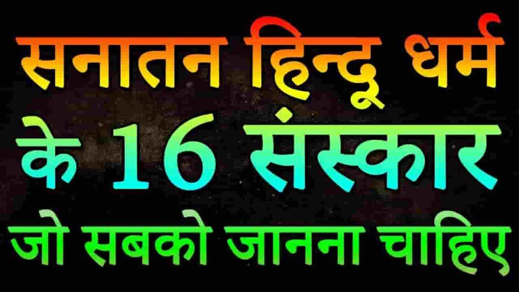 हिन्दू धर्म के 16 संस्कार