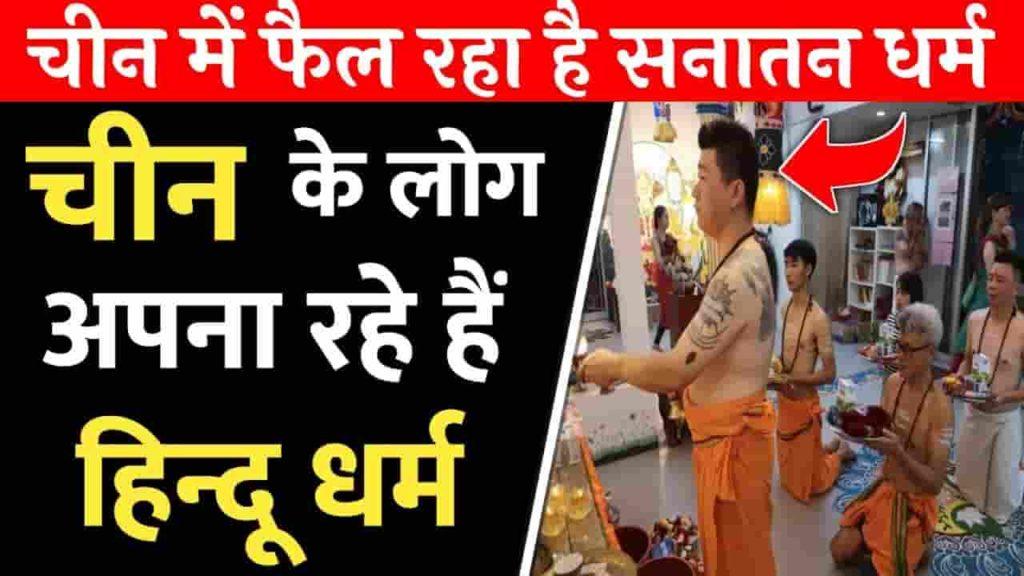 चीन में हिन्दू धर्म