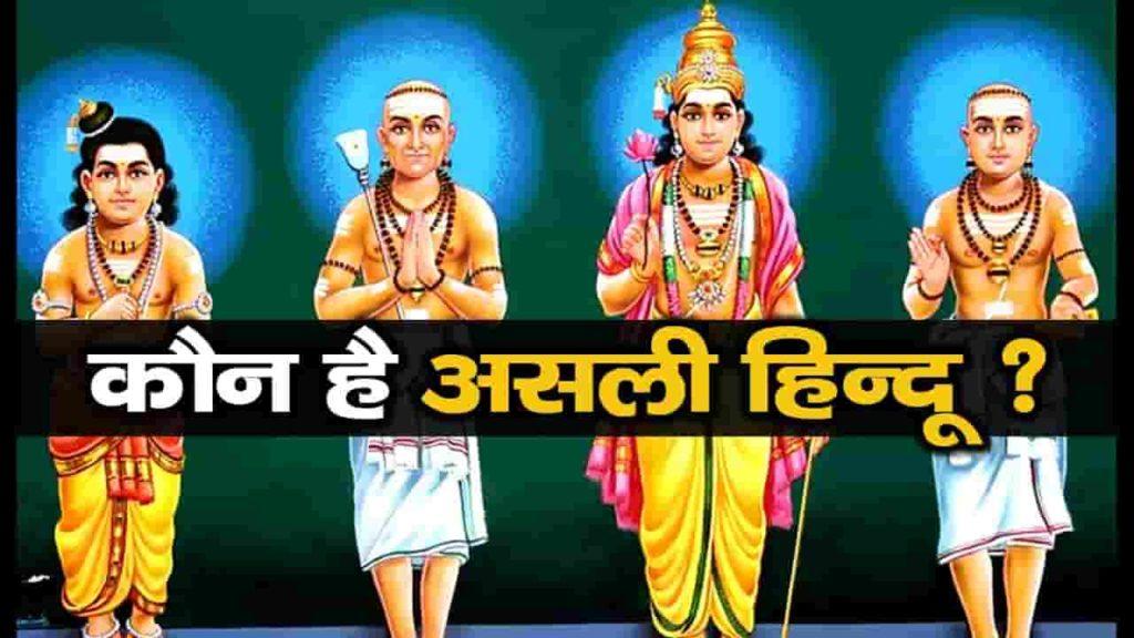 सनातन और हिन्दू धर्म में अंतर