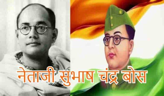 Subhash Chandra Bose in Hindi
