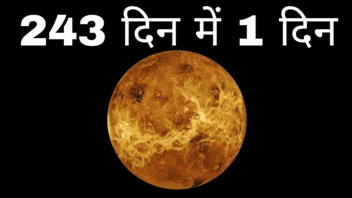 35 Interesting Facts About Venus in Hindi