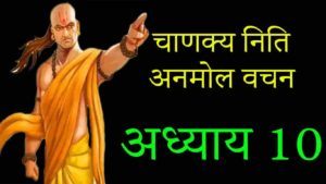 चाणक्य नीति अध्याय 10 अनमोल वचन | Chanakya quotes in Hindi Chapter 10