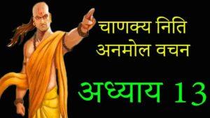 चाणक्य नीति अध्याय 13 अनमोल वचन| Chanakya quotes in Hindi Chapter 13