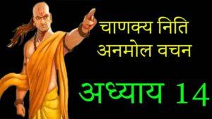 चाणक्य नीति अध्याय 14 अनमोल वचन | Chanakya quotes in Hindi Chapter 14