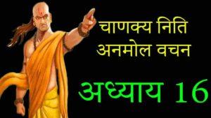चाणक्य नीति अध्याय 16 अनमोल वचन  Chanakya quotes in Hindi Chapter 16