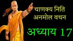 चाणक्य नीति अध्याय 17 अनमोल वचन| Chanakya quotes in Hindi Chapter 17