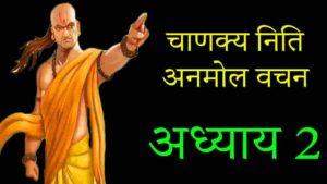 Chanakya quotes in Hindi Chapter