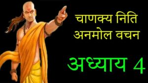 Chanakya quotes 4