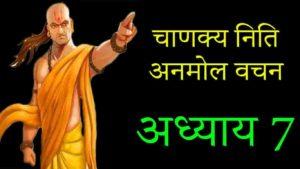 चाणक्य नीति अध्याय 7 अनमोल वचन | Chanakya quotes in Hindi Chapter 7