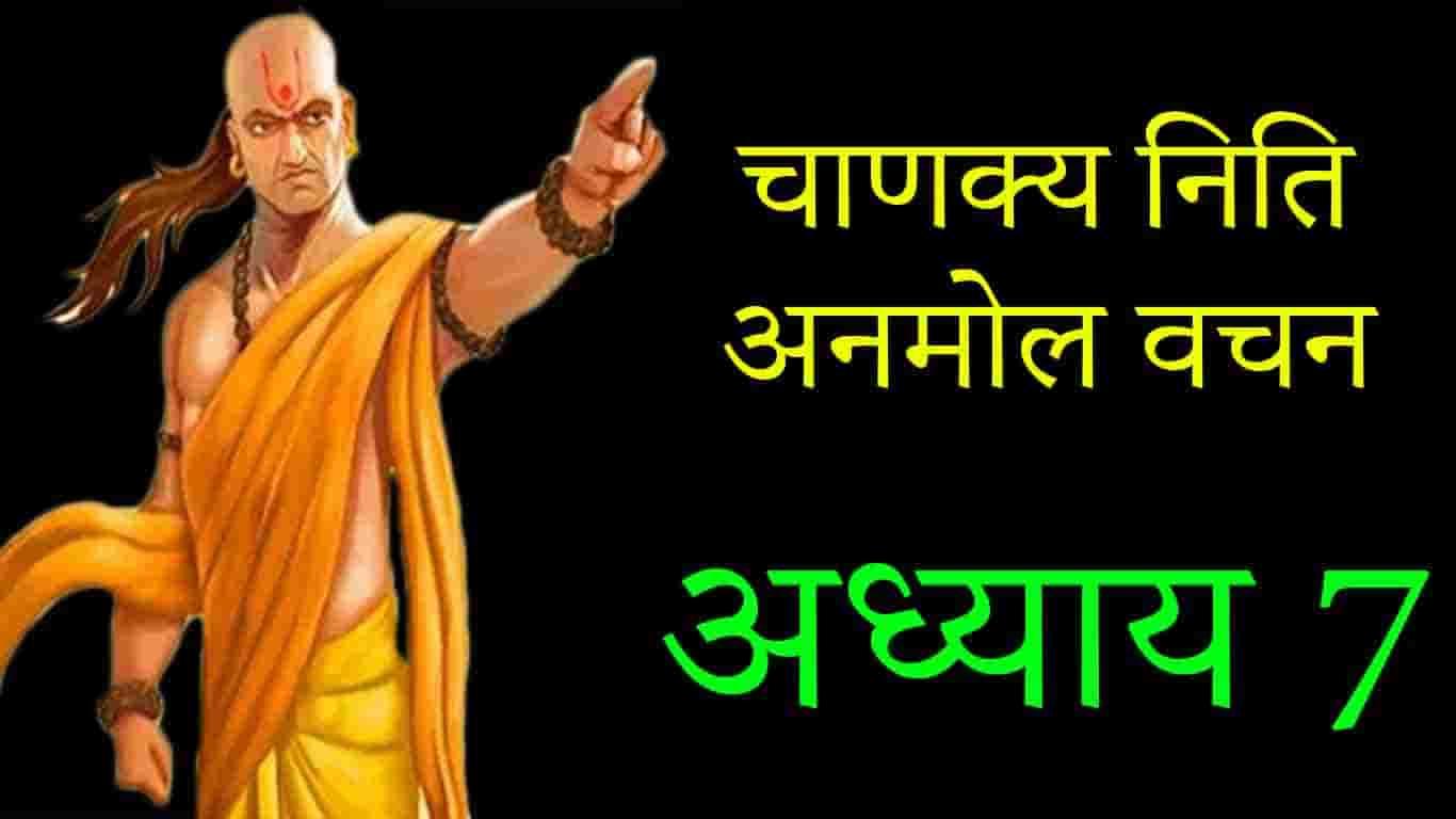 चाणक्य नीति अध्याय 7 अनमोल वचन   Chanakya quotes in Hindi Chapter 7
