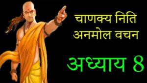 चाणक्य नीति अध्याय 8 अनमोल वचन| Chanakya quotes in Hindi Chapter 8